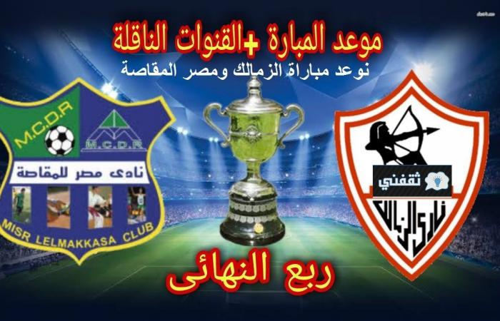 The date of the match between Zamalek and Egypt clearing in the cup is Tuesday 06/22/2021, the transmission channels and the expected formation