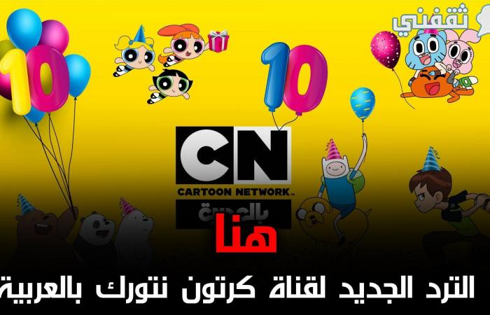 The frequency of the new CN Arabia 2021 Cartoon Network on Nilesat