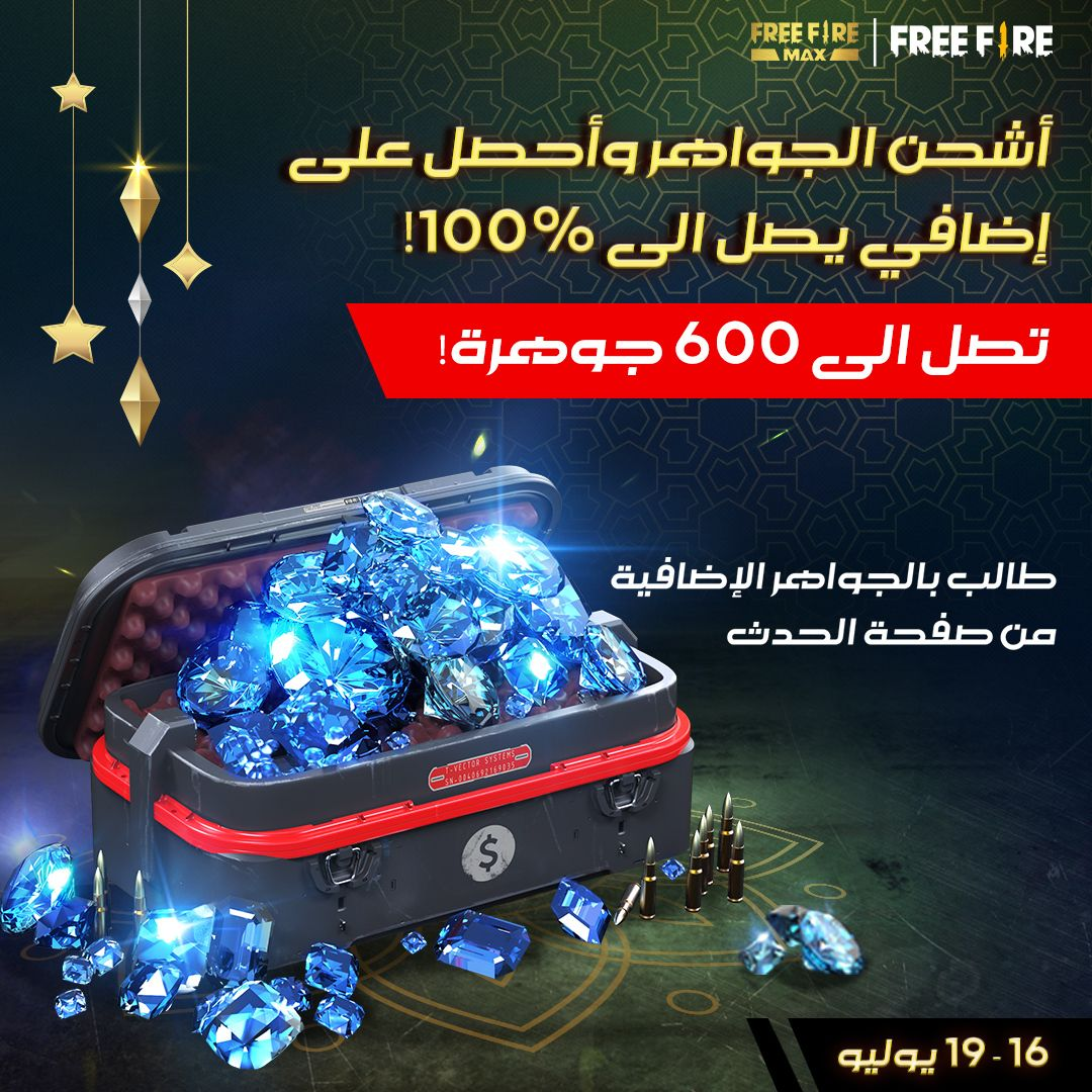 Best way to charge free fire gems to get 600 gems as a gift