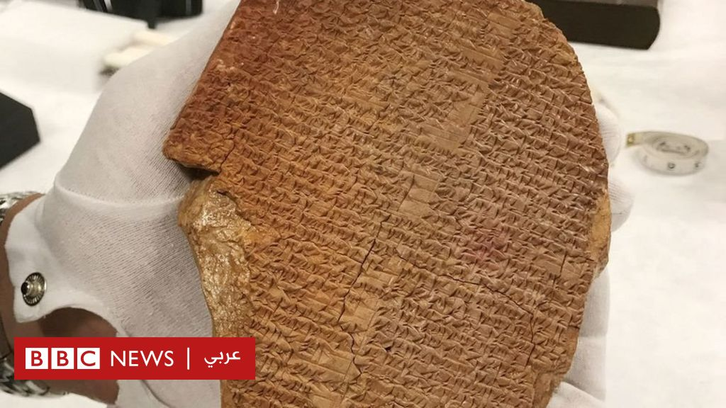 """The Epic of Gilgamesh: A court order to hand over the archaeological """"Dream of Gilgamesh"""" inscription to the American authorities"""