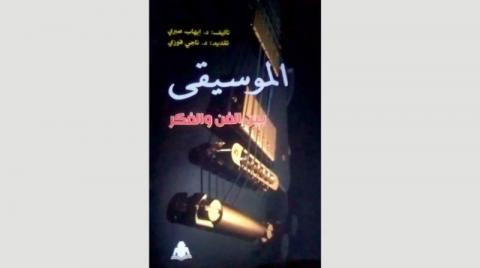 """""""Arab Music""""...From the traditional stereotype of tarab to the space of modernity"""
