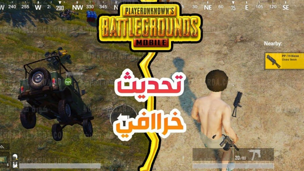 New PUBG Mobile update July 2021 on all devices in seconds Pubg mobile