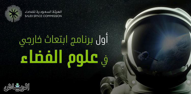 Riyadh Newspaper |  The Saudi Space Authority announces the start of registration for the external scholarship program in space sciences