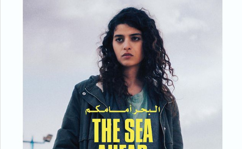 """""""The Sea Before You"""" .. A Lebanese Narrative Film at the Cannes Film Festival"""