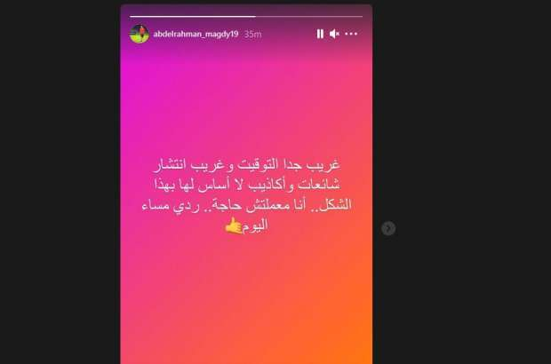 The first response from the Egyptian national team player after being punished for a girl in Tokyo