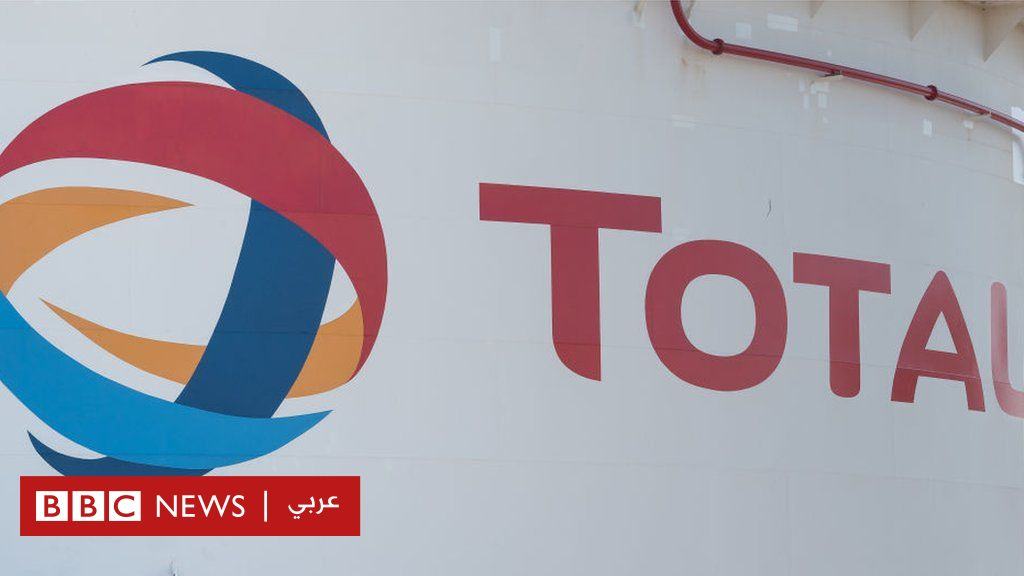 France's Total signs a huge agreement with the Iraqi government in the field of energy