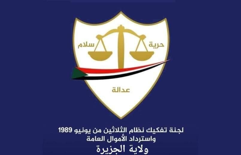 Logo of the Committee to Dismantle Al-Bashir's Regime