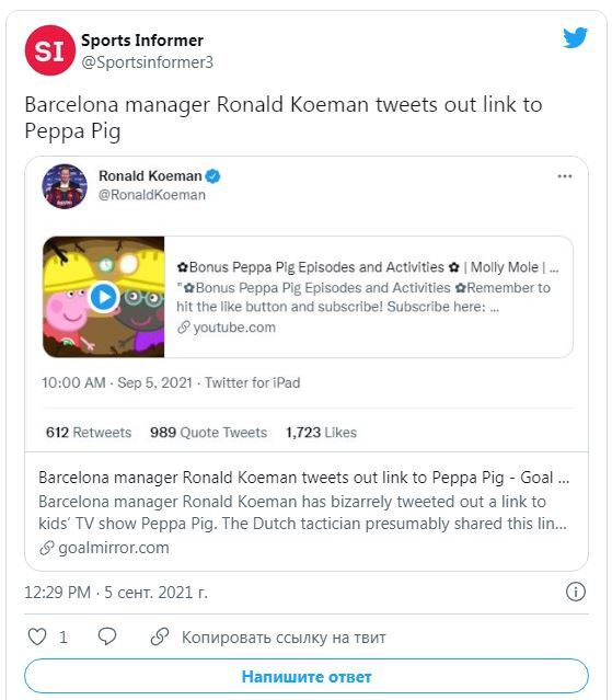 By mistake .. the Barcelona coach ignited the social websites with a post before deleting it