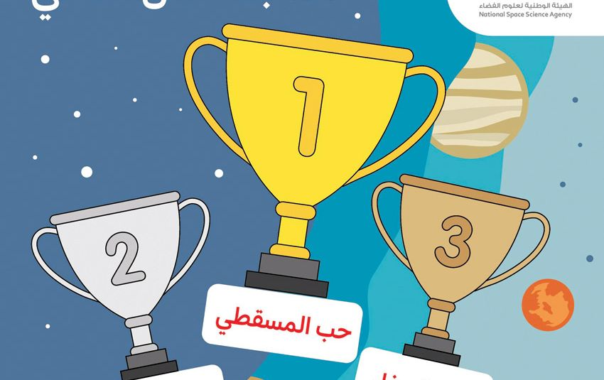 Gulf News    The Space Authority honors the winners of the Space Art Competition