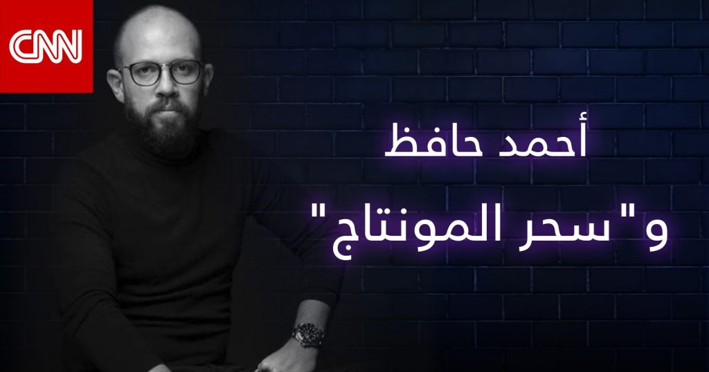 """Poster .. Participated in """"The Blue Elephant"""", """"Coco Chanel"""" and """"Amira""""... Ahmed Hafez talks about """"the magic of montage"""""""