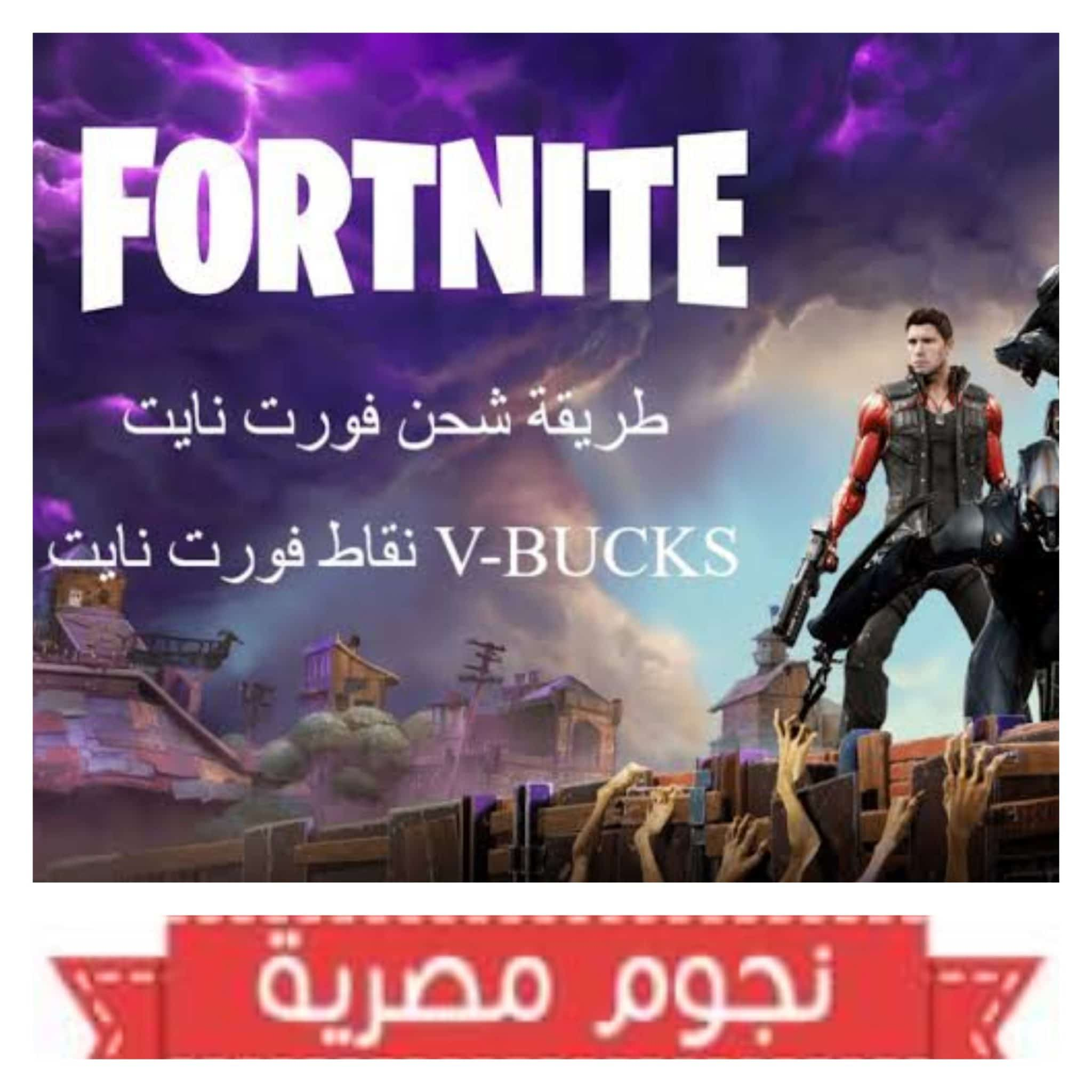 FASTEST WAY TO SHIPPING FORTNITE BUCKS 2021 FOR FREE AND GET THOUSANDS OF FEBOX WITHIN 1 MINUTES 10/10/2021 - 12:42 AM