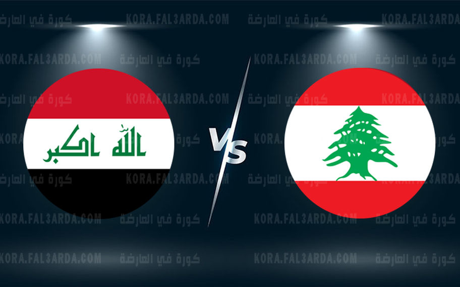 Now.. Live broadcast of the Iraq game Yalla Shot | The first half |  Watch the Iraq and Lebanon match broadcast live today in the 2022 World Cup qualifiers