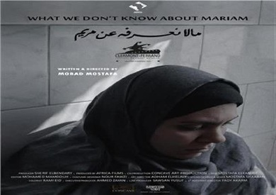 """The Egyptian film """"What We Don't Know About Maryam"""" participates in the official competition of the Montpellier Film Festival in France"""